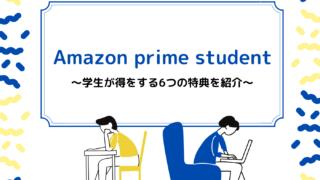 【prime student】学生が得する6つの特典を紹介!