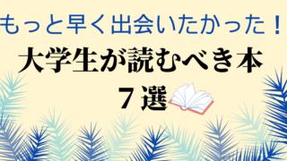 「もっと早く出会いたかった!」大学生が読むべき本を7つ紹介!